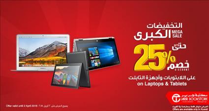 عروض مكتبة جرير الكويت خصم يصل ختى 25% على مجموعة من اللابتوبات والكمبيوتر اللوحي (تابلت) خلال الفتره 28 مارس حتى 2 أبريل - 1 صوره