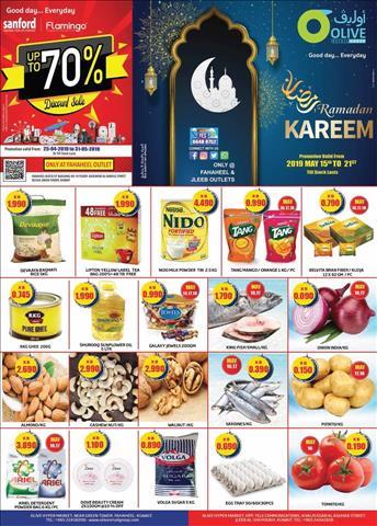 عروض اوليف هايبر ماركت الكويت عروض شهر رمضان خلال الفتره 15 مايو حتى 21 مايو - 8 صوره