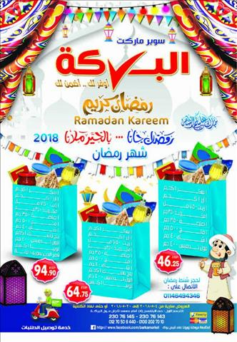 عروض البركة ماركت مجلة عروض شهر رمضان كامله خلال الفتره 4 مايو حتى 20 مايو - 12 صوره
