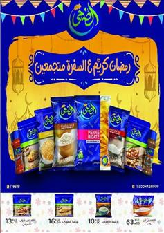 عروض البركة ماركت مجلة عروض شهر رمضان كامله خلال الفتره 8 مايو حتى 22 مايو - 4 صوره