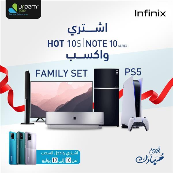 عروض دريم 2000 اكسب PS5 من Dream2000 Stores و Infinix خلال الفتره 10 يوليو حتى 19 يوليو - 1 صوره