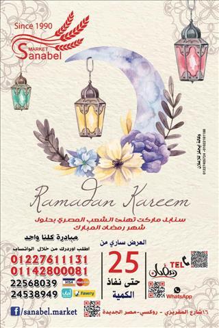 عروض سنابل ماركت عروض شهر رمضان خلال الفتره 25 مارس حتى 15 أبريل - 16 صوره