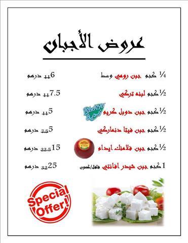 عروض النهضه المصريه العين خلال الفتره 28 أكتوبر حتى 11 نوفمبر (3 صوره)