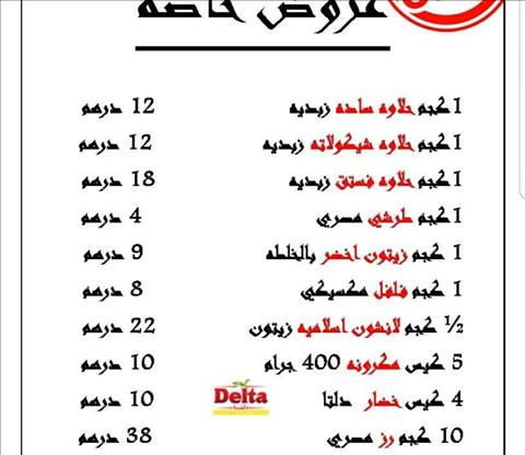 عروض النهضه المصريه العين خلال الفتره 20 يناير حتى 5 فبراير - 1 صوره