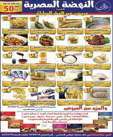 عروض النهضه المصريه العين مجلة عروض العيد خلال الفتره 8 يونيو حتى 16 يونيو (2 صوره)