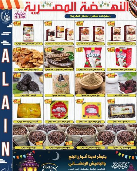 عروض النهضه المصريه العين منتجات رمضان خلال الفتره 2 أبريل حتى 17 أبريل - 1 صوره