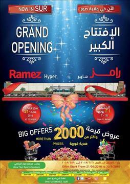 عروض اسواق رامز عمان خلال الفتره 21 يونيو حتى 30 يونيو - 12 صوره