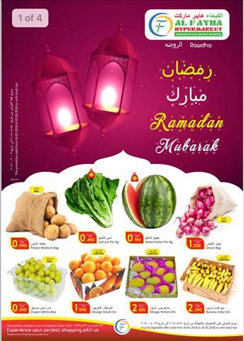 عروض الفيحاء هايبر ماركت عروض شهر رمضان خلال الفتره 23 مايو حتى 30 مايو - 4 صوره