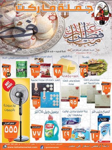 عروض فتح الله ماركت عروض العيد خلال الفتره 26 مايو حتى 9 يونيو - 4 صوره