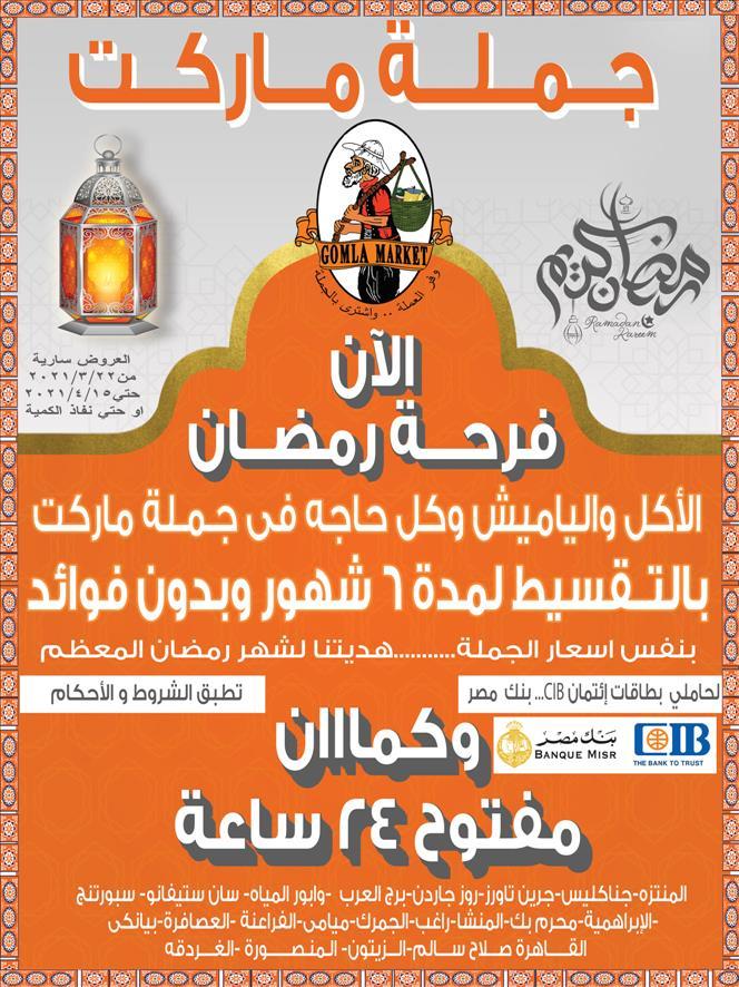 عروض فتح الله ماركت عروض شهر رمضان خلال الفتره 22 مارس حتى 15 أبريل - 33 صوره
