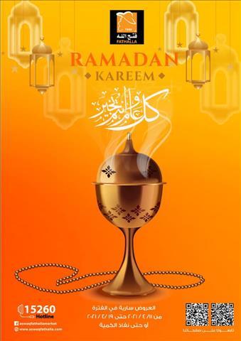 عروض فتح الله ماركت مجلة عروض شهر رمضان كامله خلال الفتره 11 أبريل حتى 19 أبريل - 44 صوره