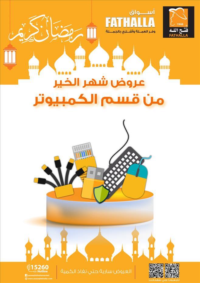 عروض فتح الله ماركت عروض قسم الكمبيوتر في رمضان خلال الفتره 19 أبريل حتى 13 مايو - 11 صوره