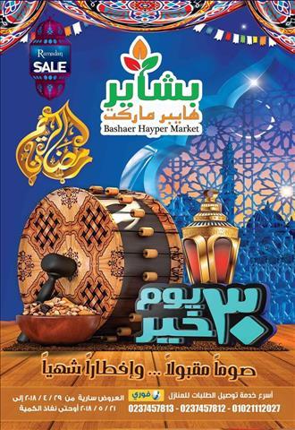عروض بشاير هايبر ماركت مجلة عروض شهر رمضان كامله خلال الفتره 29 أبريل حتى 21 مايو - 17 صوره