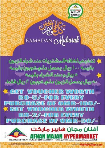 عروض افنان ماجان هايبر ماركت مجلة عروض شهر رمضان كامله خلال الفتره 10 مايو حتى 30 مايو (8 صوره)