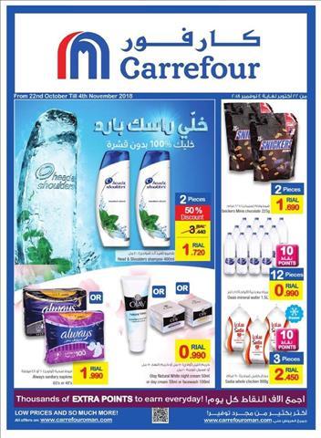 عروض كارفور عمان خلال الفتره 24 أكتوبر حتى 30 أكتوبر - 23 صوره