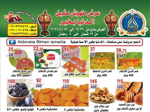 عروض الدنيا بخير هايبر ماركت الاسماعيليه عروض شهر رمضان خلال الفتره 26 مارس حتى 17 أبريل - 16 صوره
