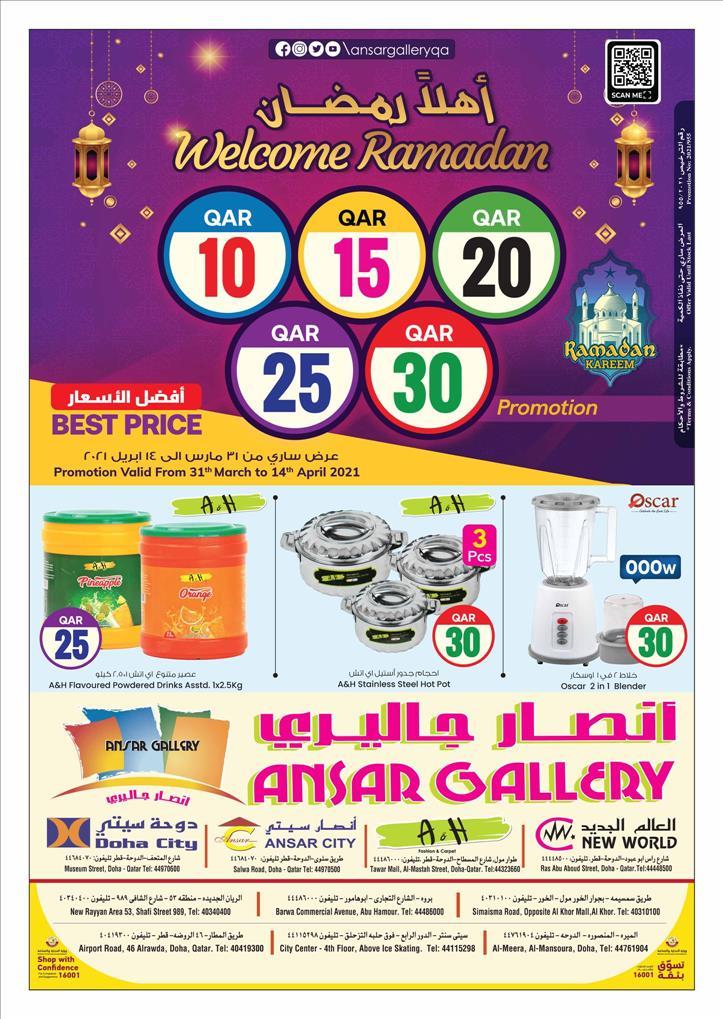 عروض انصار جاليرى قطر عروض شهر رمضان الكريم خلال الفتره 31 مارس حتى 14 أبريل - 40 صوره
