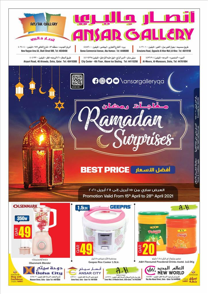 عروض انصار جاليرى قطر عروض شهر رمضان الكريم خلال الفتره 15 أبريل حتى 28 أبريل - 24 صوره