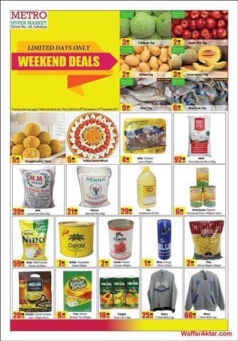 عروض لوجيك مول weekend deals @ metro hypermarket خلال الفتره 30 نوفمبر حتى 2 ديسمبر (2 صوره)