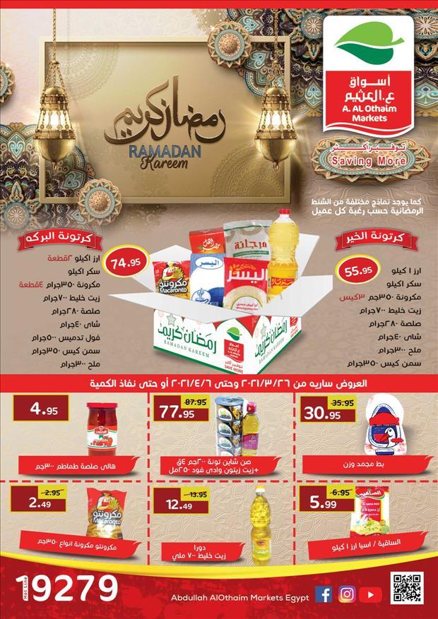 عروض عبد الله العثيم مصر عروض شهر رمضان خلال الفتره 26 مارس حتى 4 أبريل - 38 صوره