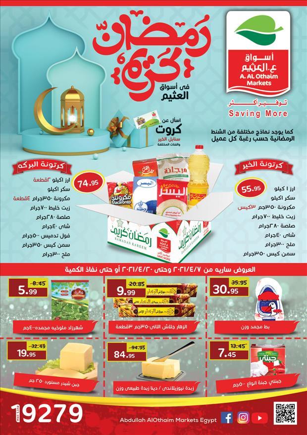عروض عبد الله العثيم مصر مجلة شهر رمضان الكريم كامله خلال الفتره 7 أبريل حتى 20 أبريل - 32 صوره