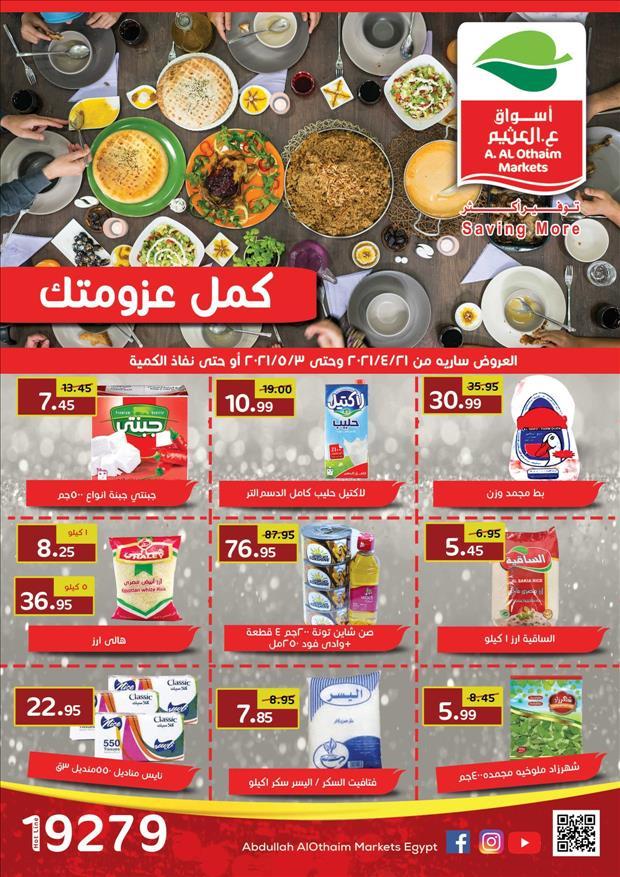 عروض عبد الله العثيم مصر مجلة عروض شهر رمضان كامله خلال الفتره 21 أبريل حتى 3 مايو - 24 صوره