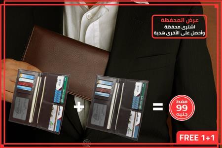 عروض بفلوس احصل على 2 محفظة اسود + بنى فقط بسعر 99 جنيه خلال الفتره 13 مارس حتى 22 مارس - 4 صوره