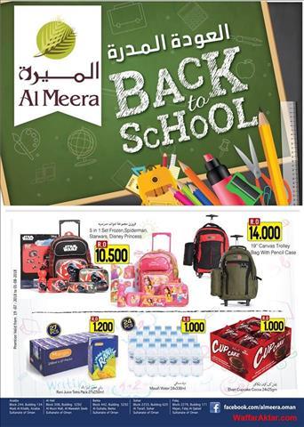 عروض الميره ماركت عمان عروض عودة المدارس خلال الفتره 20 يوليو حتى 1 أغسطس (4 صوره)