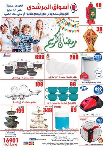 عروض اسواق المرشدى مجلة عروض شهر رمضان كامله خلال الفتره 10 مايو حتى 28 مايو - 24 صوره