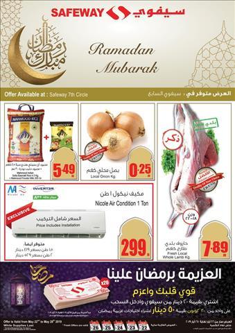 عروض سيفوي الأردن عروض شهر رمضان خلال الفتره 22 مايو حتى 26 مايو - 4 صوره