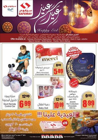 عروض سيفوي الأردن عروض العيد خلال الفتره 5 يونيو حتى 9 يونيو - 4 صوره