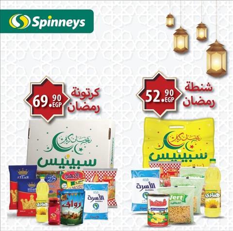 عروض سبينس ماركت مصر عروض شهر رمضان خلال الفتره 6 أبريل حتى 30 أبريل - 1 صوره