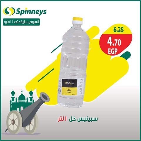 عروض سبينس ماركت مصر عروض شهر رمضان خلال الفتره 9 مايو حتى 11 مايو - 14 صوره