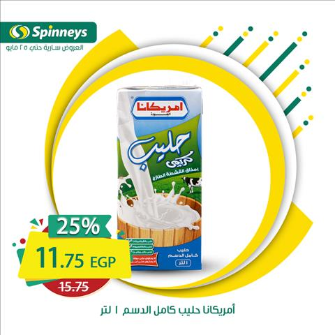 عروض سبينس ماركت مصر خلال الفتره 23 مايو حتى 25 مايو - 12 صوره