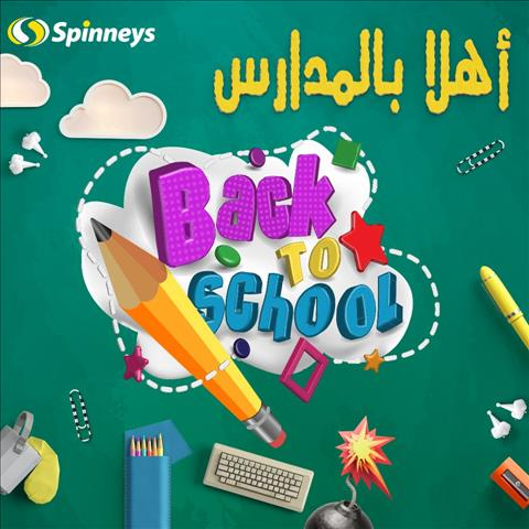 عروض سبينس ماركت مصر عروض العودة للمدارس خلال الفتره 16 سبتمبر حتى 29 سبتمبر - 75 صوره