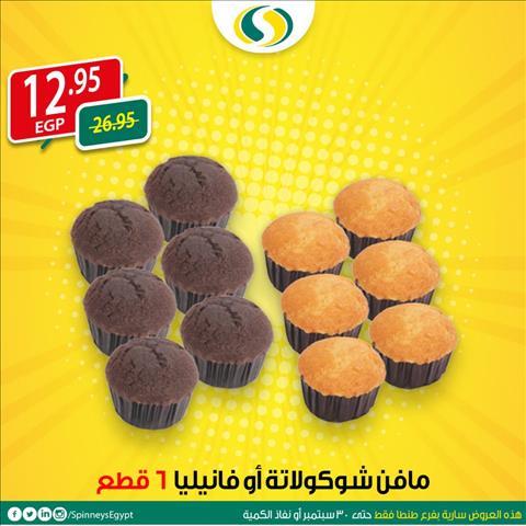 عروض سبينس ماركت مصر فرع طنطا خلال الفتره 22 سبتمبر حتى 30 سبتمبر - 37 صوره