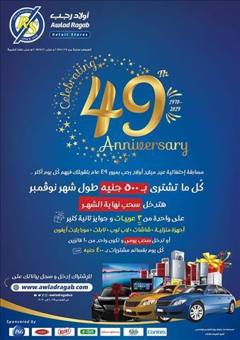 عروض سبينس ماركت مصر عيد ميلاد اولاد رجب ال49 خلال الفتره 27 أكتوبر حتى 12 نوفمبر - 62 صوره