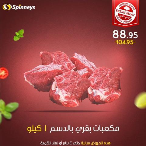 عروض سبينس ماركت مصر عروض اللحوم خلال الفتره 25 ديسمبر حتى 4 يناير - 12 صوره