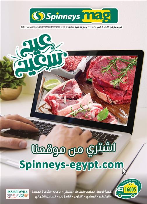 عروض سبينس ماركت مصر مجلة عروض عيد الاضحى كامله خلال الفتره 26 يوليو حتى 15 أغسطس - 44 صوره