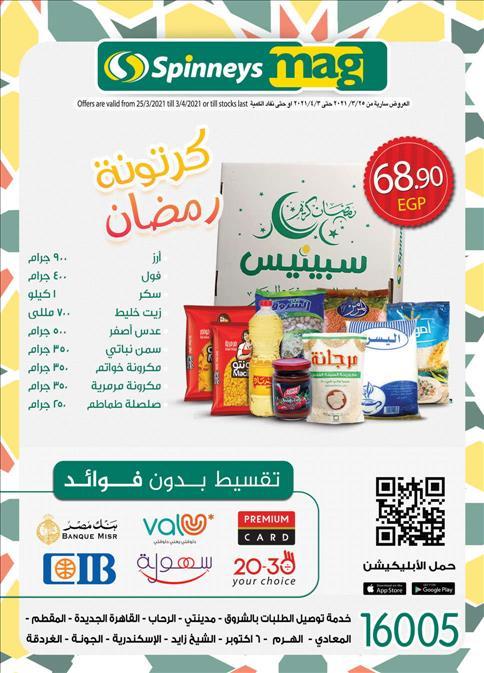 عروض سبينس ماركت مصر عروض شهر رمضان خلال الفتره 24 مارس حتى 3 أبريل - 44 صوره