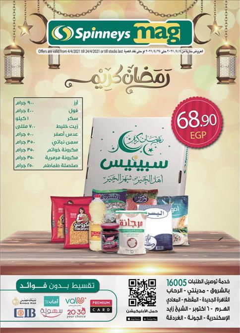 عروض سبينس ماركت مصر مجلة شهر رمضان الكريم بجميع الفروع خلال الفتره 4 أبريل حتى 24 أبريل - 65 صوره