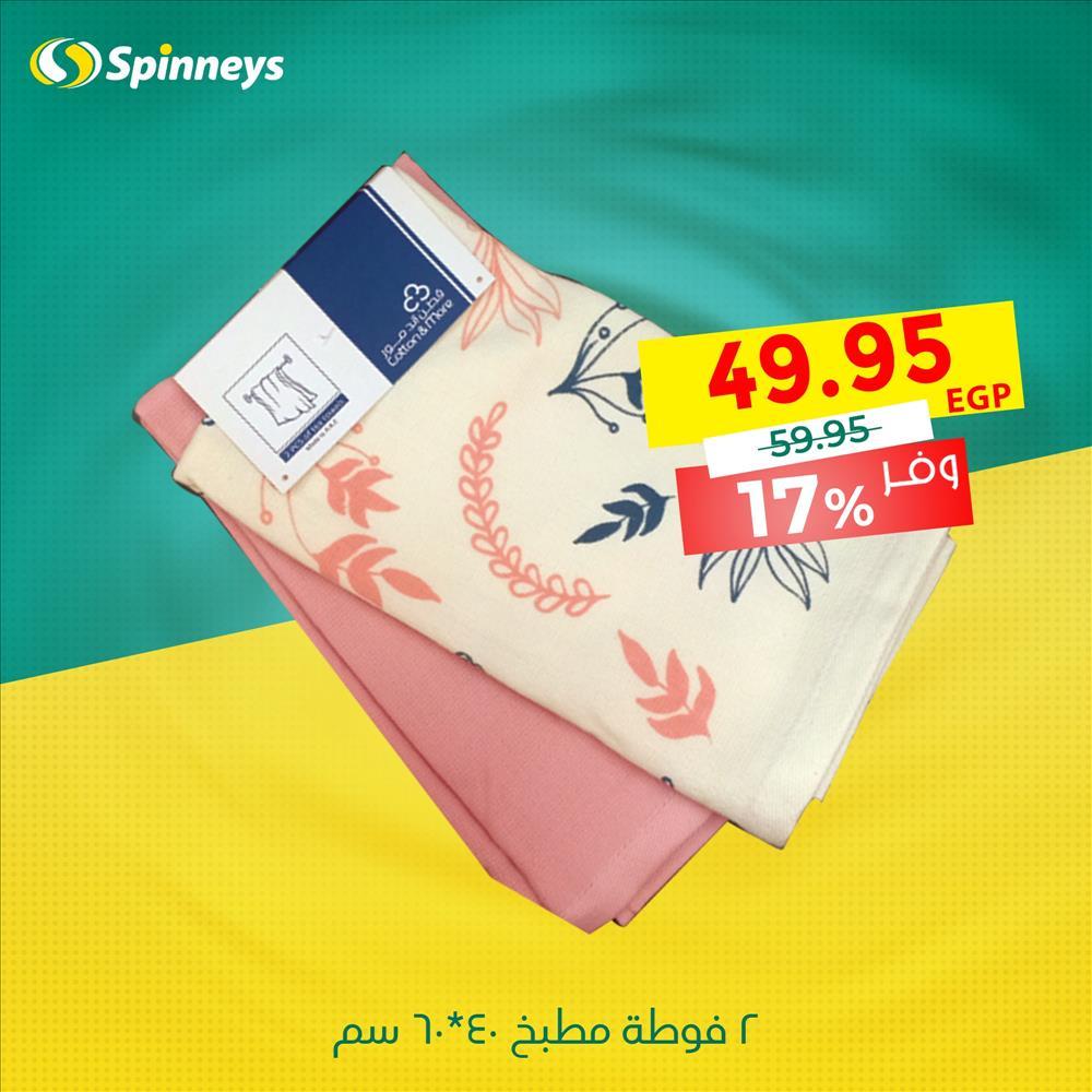 عروض سبينس ماركت مصر خلال الفتره 4 يوليو حتى 7 يوليو - 16 صوره