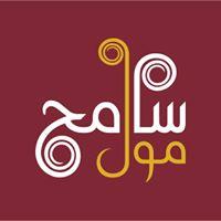 عروض سامح مول الأردن خلال الفتره 30 أبريل حتى 2 مايو - 4 صوره