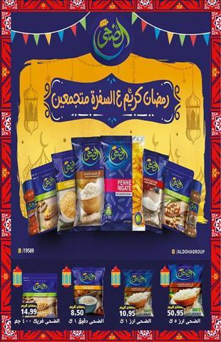 عروض هايبر القدس مجلة عروض شهر رمضان كامله خلال الفتره 5 مايو حتى 11 مايو - 8 صوره