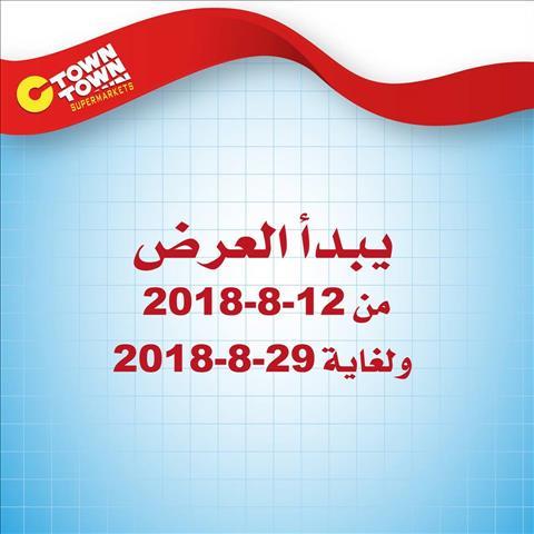 عروض سي تاون مهرجان العودة للمدارس خلال الفتره 12 أغسطس حتى 29 أغسطس - 17 صوره