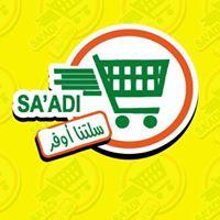 عروض اسواق سعدي أبو عودة عروض عيد الاضحى خلال الفتره 9 يوليو حتى 13 يوليو - 32 صوره