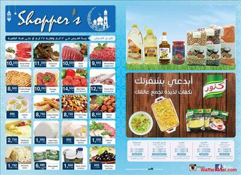 عروض شوبرز سوبر ماركت مجلة عروض شهر رمضان كامله خلال الفتره 13 مايو حتى 27 مايو (2 صوره)