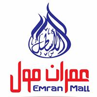 عمران مول