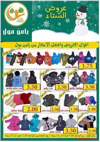 عروض يامن مول عروض الشتاء بتاريخ اليوم 14 ديسمبر (2 صوره)