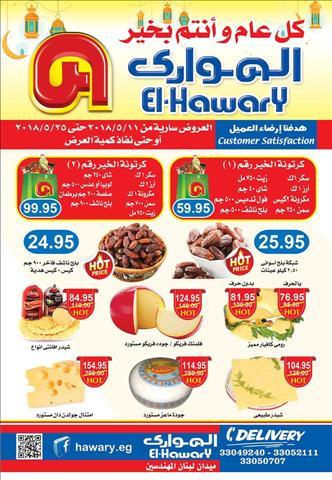 عروض الهوارى ماركت مجلة عروض شهر رمضان كامله خلال الفتره 11 مايو حتى 31 مايو - 12 صوره